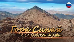 Mount Sinai in Saudi Arabia (in Russian)