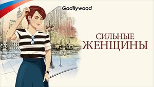 Strong Women - Godllywood Self Help - 25/01/20 - In Russian