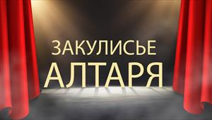 Behind The Scenes of The Altar (In Russian)