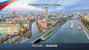 Encounter with God - 15/03/20 - Russia