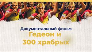 Documentary - Gideon and 300 Brave - Russia