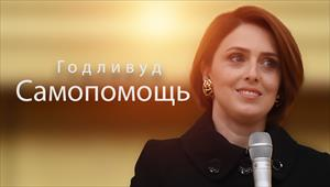 Self-Help Meeting - Is it possible for a Christian to be an idolater? - Godllywood - 07/25/20 - Russia
