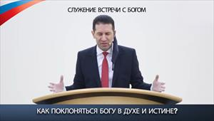How to worship God in spirit and in truth? - Encounter with God - 30/08/20 - Russia