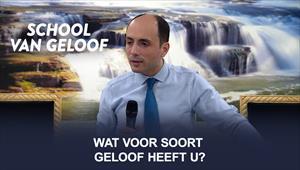 School van Geloof - 26/08/20 - Nederland