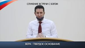 Faith is the solid foundation - Encounter with God - 06/09/20 - Russia