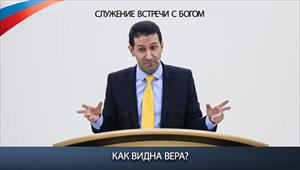 How faith is shown in practice? - Encounter with God - 13/09/20 - Russia