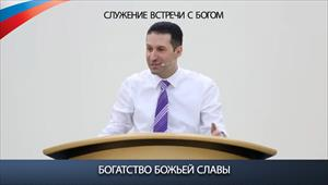 Riches of God's glory - Encounter with God - 20/09/20 - Russia