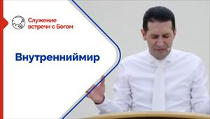 Inner world - Encounter with God - 11/10/20 - Russia