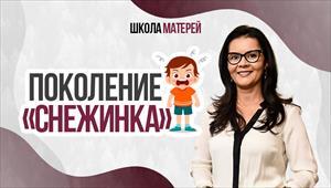 Generation Snowflake - Mothers' school - Russian