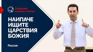 Above all seek the kingdom of God - Encounter with God - 18/10/20 - Russia