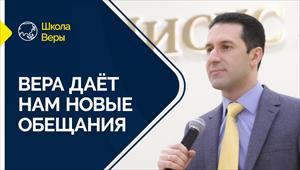 Faith gives to us new promises - Faith School - 11/11/20 - Russia