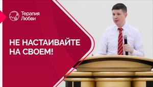 Do not insist on what you want - Love Therapy - 12/11/20 - Russia