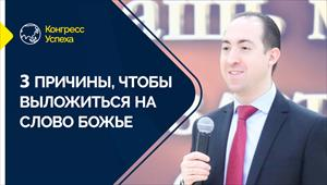 3 reasons to rely on God's Word - Congress of Success - 23/11/20 - Russia