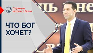 What Does God Want? - Encounter with God - 29/11/20 - Russia