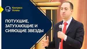 Extinct, fading and shining stars - Congress of Success - 07/12/20 - Russia
