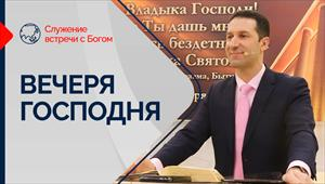 Lord's Supper - Encounter with God - 13/12/20 - Russia