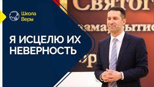I will heal their unfaithfulness - Faith School - 16/12/20 - Russia