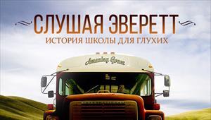 Hearing Everett - Russian