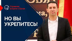 You will be strengthened - Encounter with God - 20/12/20 - Russia