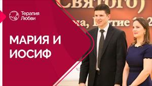 Maria and Joseph - Love Therapy - 24/12/20 - Russia