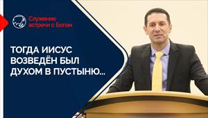 Encounter with God - 21/02/21 - Russia - Then Jesus was lead by The Spirit to the desert