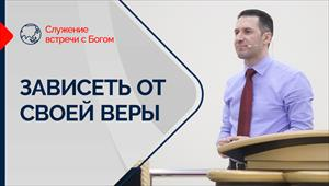 Encounter with God - 07/03/21 - Russia - Depend on your faith