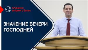 Encounter with God - 21/03/21 - Russia - The meaning of Lord's Supper