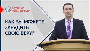 Encounter with God - 14/03/21 - Russia - How you can charge your battery?