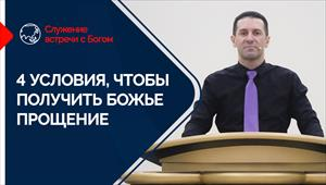 Encounter with God - 28/03/21 - Russia - 4 conditions to receive God's forgiveness