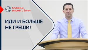 Encounter with God - 04/04/21 - Russia - Go and sin no more!