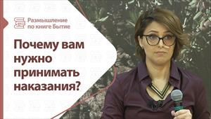 Meditation on the Word of God [Genesis] - Russia - Why do you need to be punished?