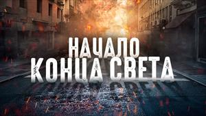 The beginning of the end [In Russian]