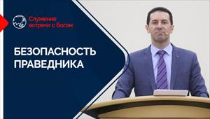 Encounter with God - 16/05/21 - Russia - The safety of the righteous