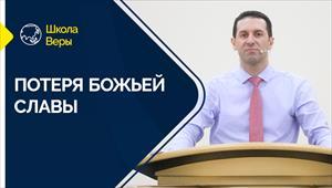 Faith School - 12/05/21 - Russia - Loss of God's Glory