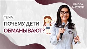 Mothers' school - Russian - Why do children lie?