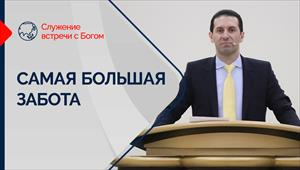 Encounter with God - 23/05/21 - Russia - The biggest care