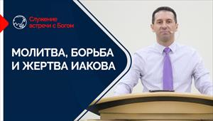 Encounter with God - 20/06/21 - Russia - Jacob's prayer, fight and sacrifice