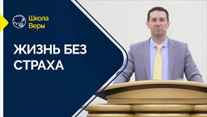 Faith School - 23/06/21 - Russia - Life without fear