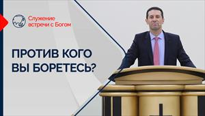 Encounter with God - 27/06/21 - Russia - Against whom are you fighting?