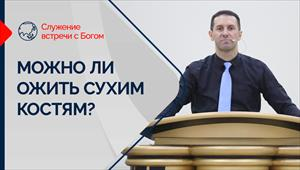 Encounter with God - 04/07/21 - Russia - Can dry bones come back to life?