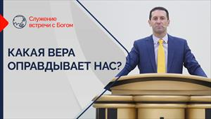 Encounter with God - 11/07/21 - Russia - What kind of faith justifies us?