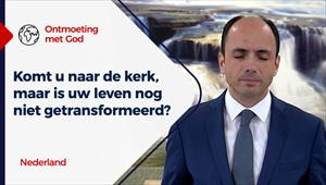 Ontmoeting met God - 11/07/21 - Nederland - Komt u naar de kerk, maar is uw leven nog niet getransformeerd?