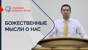 Encounter with God - 25/07/21 - Russia - God's thoughts about us