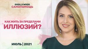Godllywood Self-Help - 31/07/21 - Russia - How to Live Beyond Appearances?