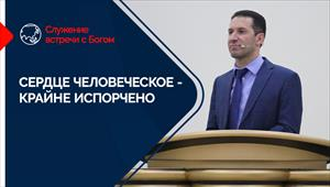 Encounter with God - 01/08/21 - Russia - The human heart is extremely flawed
