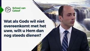 School van Geloof - 11/08/21 - Nederland - Wat als Gods wil niet overeenkomt met het uwe, wilt u Hem dan nog steeds dienen?