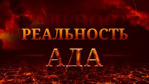 The Reality of Hell - In Russian