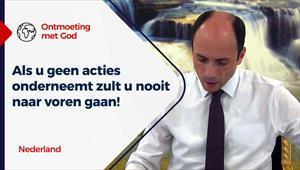 Ontmoeting met God - 22/08/21 - Nederland - Als u geen acties onderneemt zult u nooit naar voren gaan!