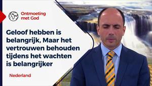 Ontmoeting met God - 29/08/21 - Nederland - Geloof hebben is belangrijk Maar het vertrouwen behouden tijdens het wachten is belangrijker
