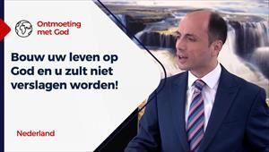 Ontmoeting met God - 05/09/21 - Nederland - Bouw uw leven op God en u zult niet verslagen worden!